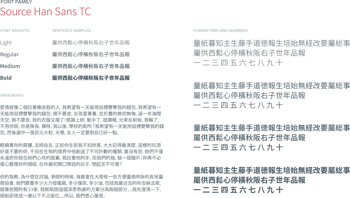 https://media.authentic-studio.com/web-content/uploads/2020/11/chinese-typography-selection-for-school-management-system.jpg